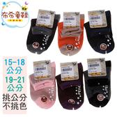 童襪(15-21公分)《布布童鞋》貝柔雙色素面止滑童襪 不挑色 [ F7N321Y ]
