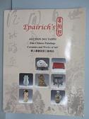 【書寶二手書T3/收藏_EYF】Epairich Auction 2011 Taipei_Fine Chinese…Ar