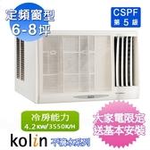 (含基本安裝)Kolin歌林6-8坪不滴水右吹窗型冷氣 KD-412R06