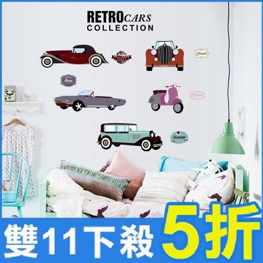 壁貼-復古汽車 AY7213-538【AF01013-538】i-Style居家生活