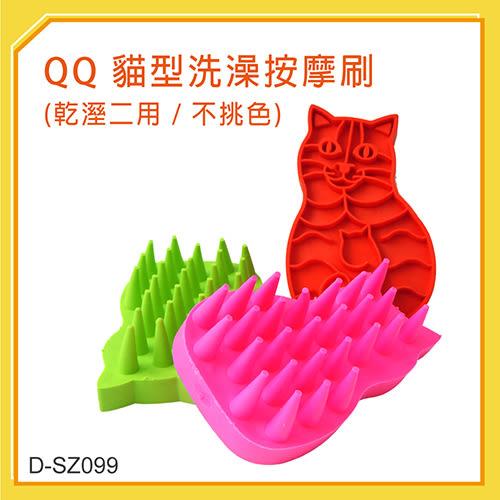 【力奇】QQ 貓型洗澡按摩刷 (乾溼二用) (D-SZ099) 【不挑色】可超取(J002A21)