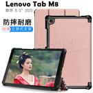 【卡斯特】聯想 Lenovo Tab M8 8吋 TB-8505、TB-8705 三折側掀皮套/磁吸上蓋翻頁式/硬殼/保護套/支架斜立