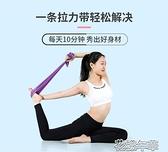 彈力帶健身男女士瑜伽拉力帶開肩訓練阻力帶翹臀練肩膀花樣年華