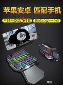 現貨 單手機械鍵盤滑鼠套裝平板手機吃雞神器遊戲王座ipad自動無線藍芽小鍵盤ATF 享購3-28