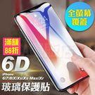 iPhone Xs Max 6D滿版 玻...