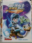 挖寶二手片-B24-073-正版DVD【明日小子麥爾斯冒險啟程/迪士尼】-卡通動畫-國英語發音
