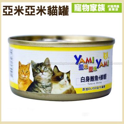 寵物家族*-亞米亞米貓罐(白身鮪魚+鮮蝦)85g