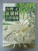 【書寶二手書T7/旅遊_GAW】台灣紅樹林自然導遊_郭智勇,徐偉