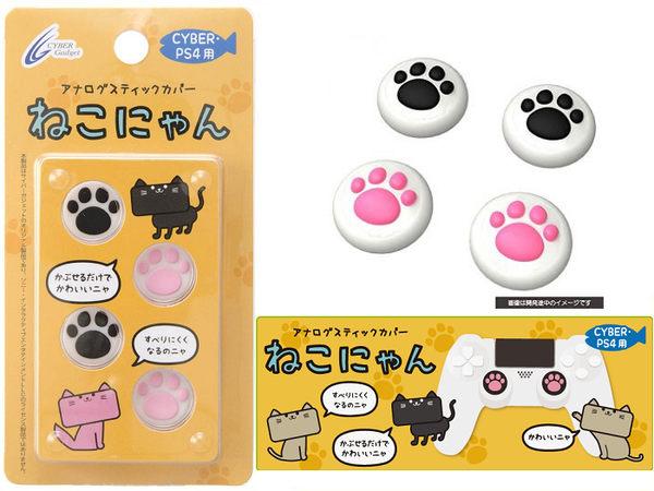 現貨中 PSV PS VITA 用 日本進口 CYBER 貓咪肉球 喵爪滑蓋墊 類比套 2種款式 白色款【玩樂小熊】