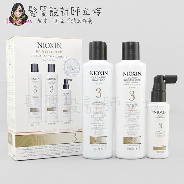 立坽『頭皮調理洗髮精』卓冠公司貨 NIOXIN 耐奧森 3號豐髮體驗組(洗+護+護理液) IS05