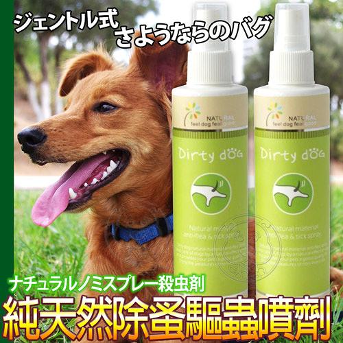 【培菓平價寵物網】台灣製造Dirty Dog《犬用》純天然防蚤驅蟲噴劑-200ml/瓶