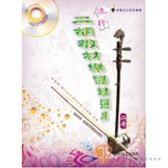 二胡教材樂譜 集第二冊隨書附贈示範伴奏有聲mp3 光碟