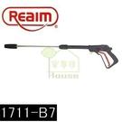 [ 家事達 ] HD-1711-B7- 萊姆高壓清洗機-螺牙式鐵製槍組 (適用萊姆HPI1700/HPI1100) 特價