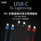 HODA W1 USBC To Lightning 18W 充電線 快充線 傳輸線 快速充電