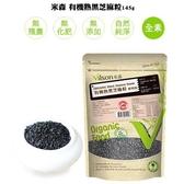 即期品 米森 有機熟黑芝麻粒 145g/包 效期至2020.10.21