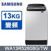 SAMSUNG三星【WA13R5260BG】13公斤變頻洗衣機 極品灰