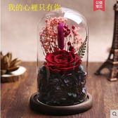 永生花禮盒玻璃罩玫瑰花小熊真花乾花保鮮花生日情人節禮物送女友【我的心裡只有你】