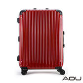 AOU 26吋 TSA鋁框鎖PC鏡面行李箱旅行箱 專利雙跑車輪(暗紅)99-048B