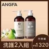 ANGFA 絲凱露D 植萃頭皮舒活 洗護2件組(洗髮 + 護髮)