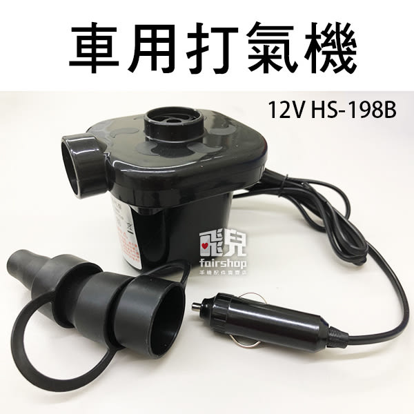 【妃凡】車用打氣機 12V HS-198B 電動充氣機 汽車用打氣機 抽氣機 露營床墊 充氣沙發 77 B1.11-4