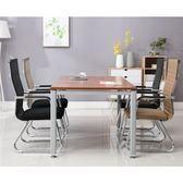 電腦椅 辦公椅 會議椅座椅家用麻將椅靠背簡約職員椅網椅弓形椅子