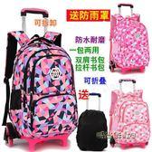 超大容量六輪爬樓梯中小學生2-5-8年級女孩拉桿書包手拉箱拖背包「時尚彩虹屋」