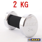 【ALEX】新型電鍍啞鈴(2KG/支)A...