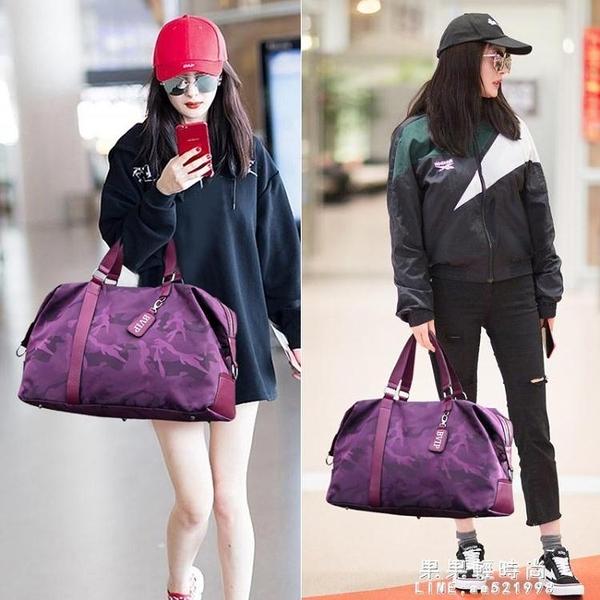 手提包 旅行包包女 短途手提行李袋大容量旅游包輕便韓版登機包健身包潮【果果新品】