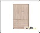 {{ 海中天休閒傢俱廣場 }} G-9 摩登時尚 臥室系列  131-8   原橡木4x7尺衣櫥