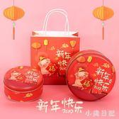 新年禮品糖果禮盒包裝盒春節過年送禮喜糖鐵盒抖音空盒子創意禮盒 js20917『小美日記』