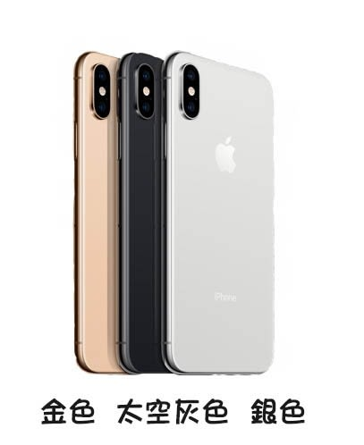 Iphone XS(64GB)(加送防摔殼-9H保護貼)-(歡迎到現場可辦理獨家遠傳499中華588網路吃到飽續約專案)