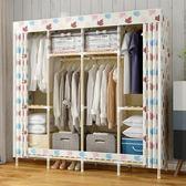 衣柜簡易實木板式布衣柜布藝宿舍收納簡約現代組裝兒童雙人經濟型    伊芙莎igo
