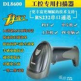 掃描槍條碼槍巴槍掃碼機串口RS232接口連接PLC單片機YYS 道禾生活館