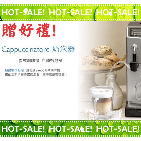 《原廠配件》Saeco CA6802 飛利浦全自動奶泡器 (HD8911/EP5310/EP2220/HD8651/HD8652適用)