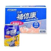 【南紡購物中心】三多補体康 高纖高鈣營養配方 240ml*24罐/箱