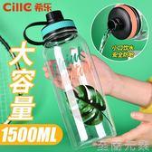 水杯 希樂大容量水杯塑料杯便攜成人太空杯戶外運動水壺大號杯子茶杯 至簡元素