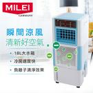 【德國米徠】18公升移動式冰冷扇 MAC...