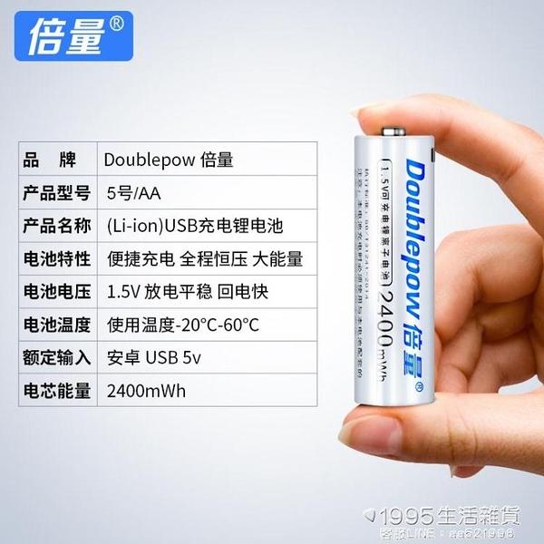 5號1.5v鋰電池大容量USB7號可充電AA五號14500無線鼠標g304 1995生活雜貨NMS