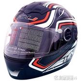 頭盔 摩托車頭盔男女四季通用個性炫酷全覆式賽車騎士機車頭盔男全盔 名創家居館