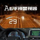 伴車安車載HUD抬頭顯示器汽車通用OBD行車電腦平視速度高清投影儀 igo全館免運