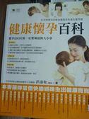 【書寶二手書T5/保健_PFP】健康懷孕百科_洪泰和