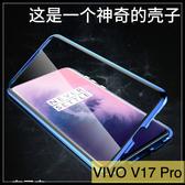 【萌萌噠】VIVO V17 Pro (6.44吋) 亮劍雙面玻璃系列 萬磁王磁吸保護殼 金屬邊框+雙面玻璃手機殼
