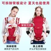 嬰兒背帶腰凳四季通用多功能新生兒背帶坐登