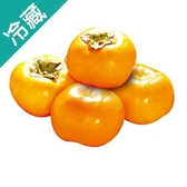 台灣鮮甜富有柿2粒/盒【愛買冷藏】
