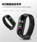 智慧手環 M3新款彩屏心率血壓監測防水計步藍牙運動手環 糖果時尚