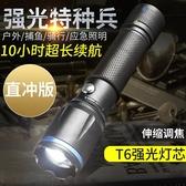 強光手電筒充電超亮遠射戶外防水家用多功能迷你便攜氙氣燈小LED 茱莉亞