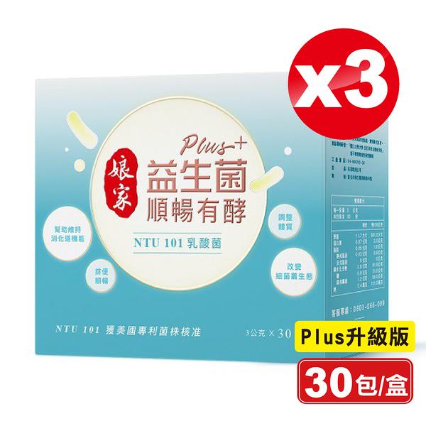 (3盒) 娘家 益生菌順暢有酵強效版 PLUS 30包X3盒 專品藥局【2015689】