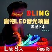 【買達人】寵物LED發光項圈-豹紋款L號(8入)