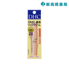 DHC 純欖護唇膏 1.5g【新高橋藥局】