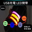 充電款 LED織帶 LED臂帶 LED手...